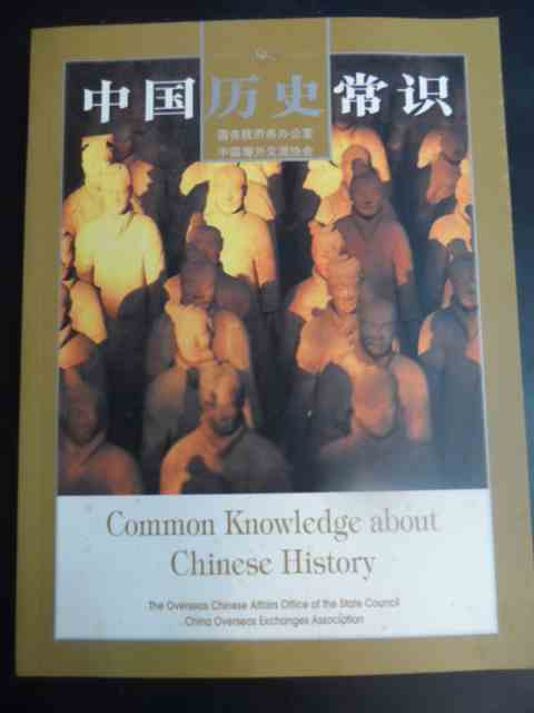 COMMON KNOWLEDGE ABOUT CHINESE HISTORY                                                    ...